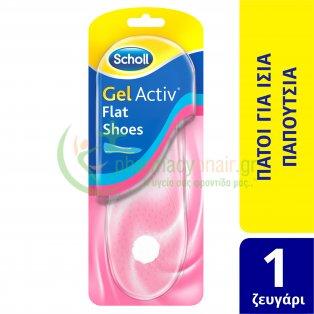 SCHOLL - Gel Activ Flat Shoes 2τμχ Πάτοι